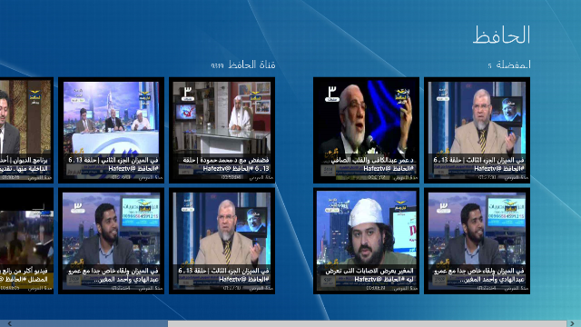 Main Page displays a list of your favorite videos and part of Al Hafez TV Channel.