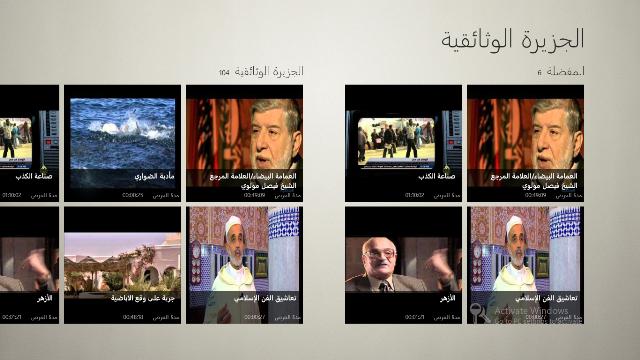 الصفحة الرئيسية ويعرض فيها قائمة المفضلة وجزء من مقاطع فيديو قناة الجزيرة الوثائقية