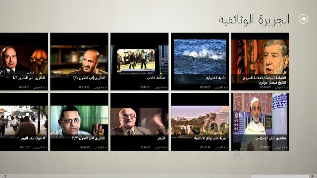 عرض جميع مقاطع فيديو قناة الجزيرة الوثائقية ومدة عرضها