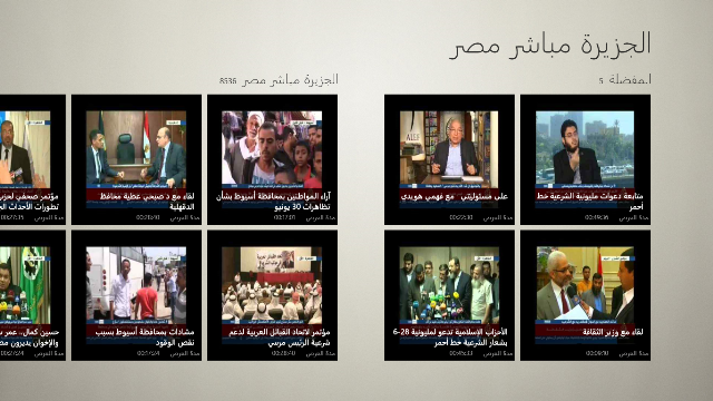 Main Page displays a list of your favorite videos and part of Aljazeera Mubasher Masr TV Channel.