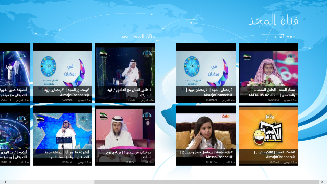 Main Page displays a list of your favorite videos and part of Al Majd TV Channel.
