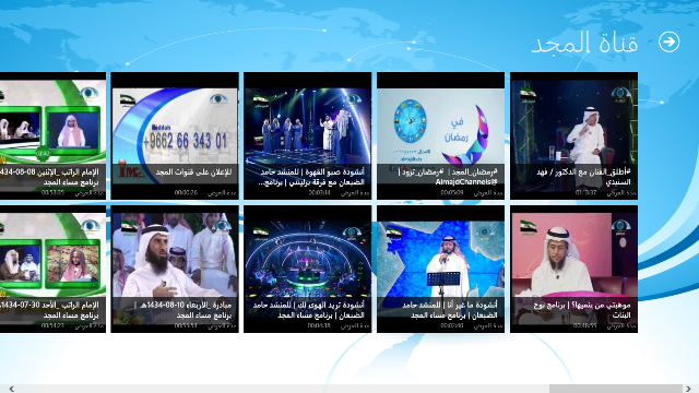 View all videos of Al Majd TV Channel and its duration.