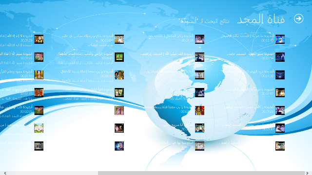 Search in Al Majd TV Channel videos.