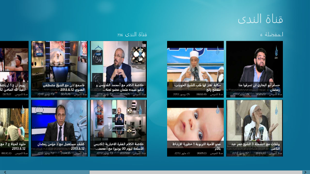 Main Page displays a list of your favorite videos and part of Al Nada TV Channel.