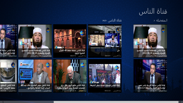 Main Page displays a list of your favorite videos and part of Al Nas TV Channel.