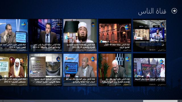 View all videos of Al Nas TV Channel and its duration.
