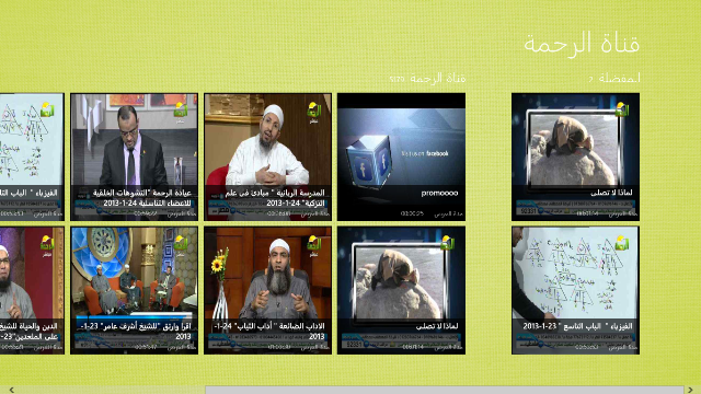 Main Page displays a list of your favorite videos and part of Al Rahma TV Channel.