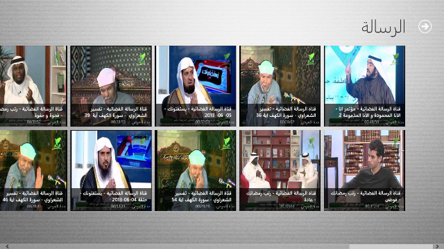View all videos of Al Resalah TV Channel and its duration.