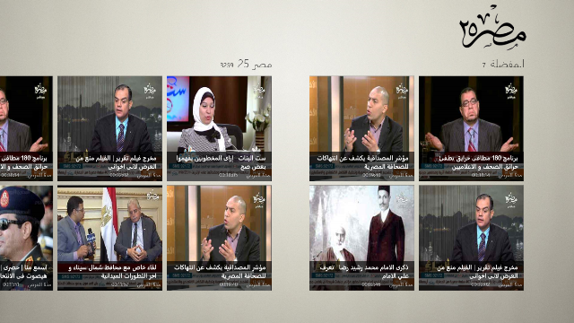 Main Page displays a list of your favorite videos and part of Misr 25 TV Channel.