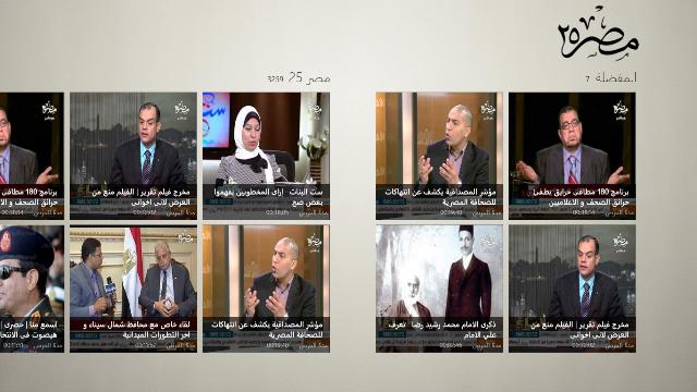 الصفحة الرئيسية ويعرض فيها قائمة المفضلة وجزء من مقاطع فيديو قناة مصر 25