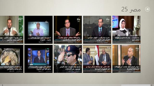 عرض جميع مقاطع فيديو قناة مصر 25 ومدة عرضها
