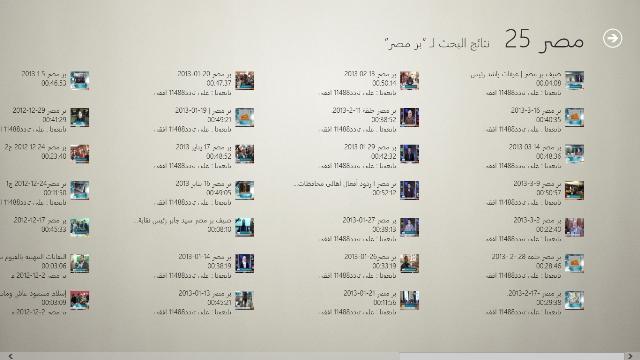 البحث في برامج قناة مصر 25