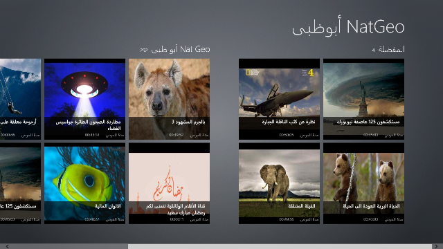 Main Page displays a list of your favorite videos and part of National Geographic Abu Dhabi TV Channel.