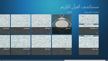 Quran Explorer for Windows 8