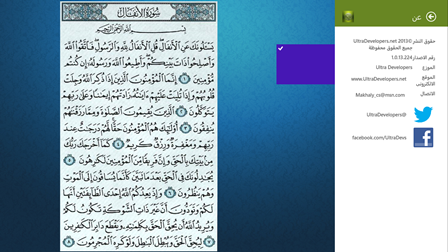 Quran Explorer About Flyout