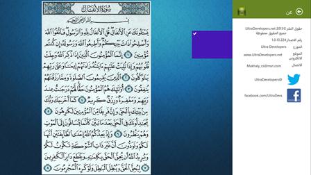 Quran Explorer About Flyout