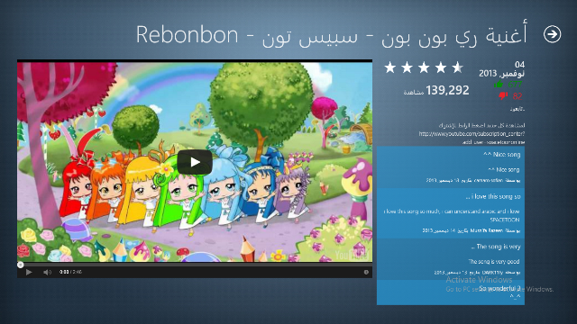عرض تفاصيل الفيديو وعدد مشاهداتها وتقييمها وتشغيلها