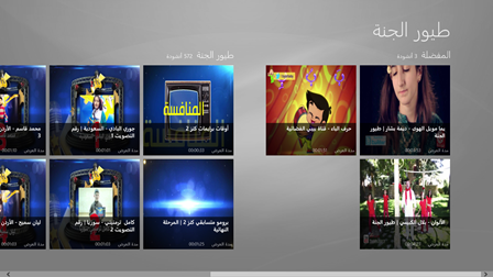 Main Page that display Favorite Videos and some of Toyor Al janah Channel Videos.
