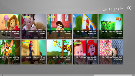 Toyor Al janah Channel Videos