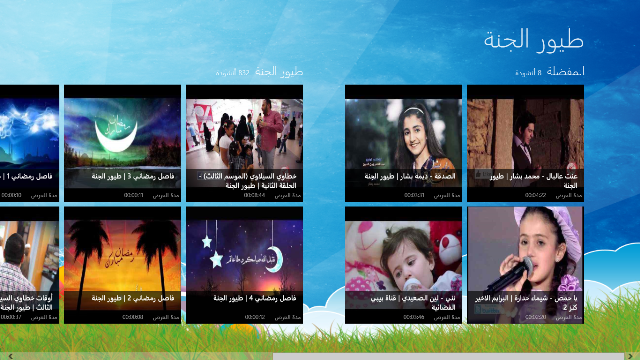 Main Page displays a list of your favorite videos and part of Toyor Aljanah TV Channel.