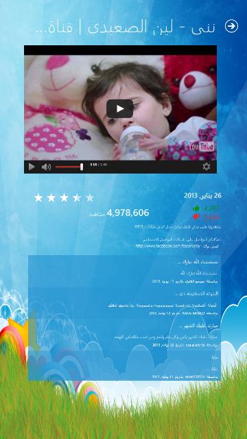 عرض تفاصيل الأنشودة وعدد مشاهداتها وتقييمها وتشغيلها